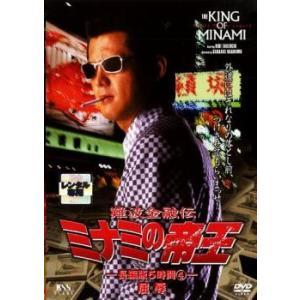 中古DVD 難波金融伝 ミナミの帝王 No.23 長編版5時間 4 屈辱 レンタル落