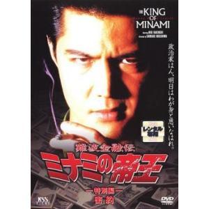 中古DVD 難波金融伝 ミナミの帝王 No.22 特別編 密約 レンタル落