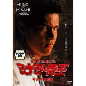 中古DVD 難波金融伝 ミナミの帝王 No.5 キタの女闇金 レンタル落