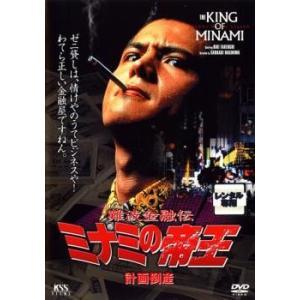 中古DVD 難波金融伝 ミナミの帝王 No.2 計画倒産 レンタル落