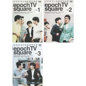 全 巻 中古DVD epoch TV square  バナナマン&おぎやはぎ(3枚セット)第1話〜第12話 レンタル落