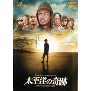 中古DVD 太平洋の奇跡 フォックスと呼ばれた男 レンタル落