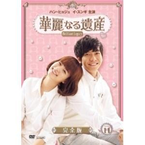 華麗なる遺産 11 完全版 レンタル落ち 中古 DVD  韓国ドラマ イ・スンギ ハン・ヒョジュ