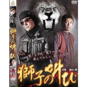 中古DVD 獅子の叫び レンタル落