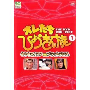 中古DVD オレたちひょうきん族 THE DVD 1981-1989 Vol.1 レンタル落