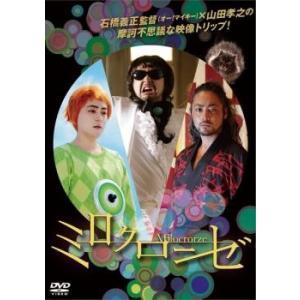 中古DVD ミロクローゼ レンタル落