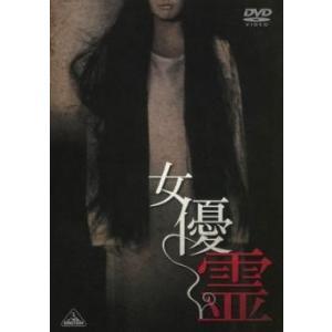中古DVD 女優霊 レンタル落
