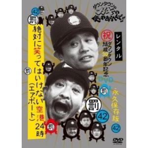 中古DVD ダウンタウンのガキの使いやあらへんで!! 42 絶対に笑ってはいけない空港24時 3 レンタル落