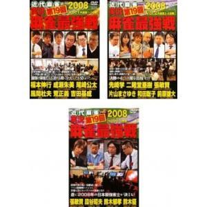 第19回 麻雀最強戦 (3枚セット)予選〜決勝戦 レンタル落<中古DVD ケース無>