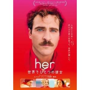 【DVDケース無】中古DVD her 世界でひとつの彼女 レンタル落