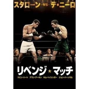 中古DVD リベンジ・マッチ レンタル落