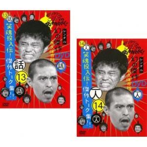 中古DVD ダウンタウンのガキの使いやあらへんで!! 13 笑魂投入伝!傑作トーク集!! 14 一人 松本&浜田 一人罰ゲームプラチナセレク