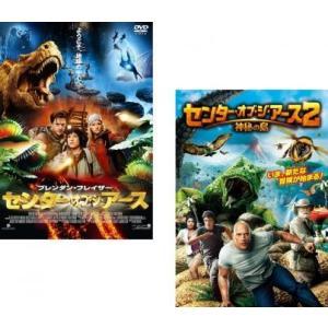 中古DVD センター・オブ・ジ・アース(2枚セット)1、2 神秘の島 レンタル落
