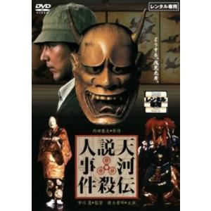 【DVDケース無】中古DVD 天河伝説殺人事件 レンタル落