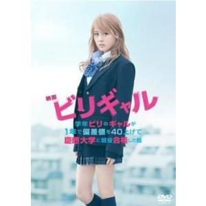 中古DVD ビリギャル レンタル落