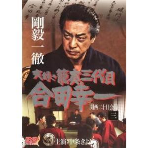 中古DVD 実録 籠寅三代目 合田幸一 関西二十日会篇 三