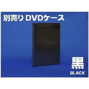 別売りDVDケース 黒|youing-azekari
