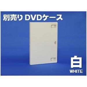 別売りDVDケース 白|youing-azekari