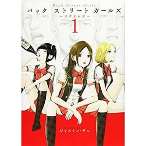 Back Street Girls 12巻セット/12巻セット/ジャヤスミン・ギュ/レンタル落ち|youing-azekari