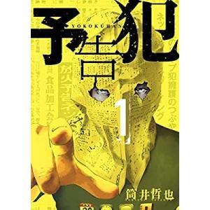 予告犯 3巻セット/全3巻(完結)/筒井哲也/レンタル落ち|youing-azekari