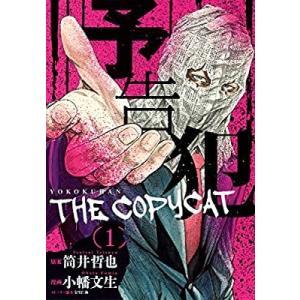 予告犯 THE COPYCAT 3巻セット/全3巻(完結)/小畑文生/レンタル落ち|youing-azekari