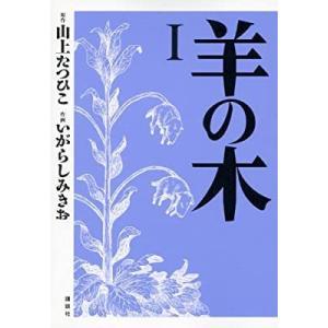 羊の木 5巻セット/全5巻(完結)/いがらしみきお/レンタル落ち|youing-azekari