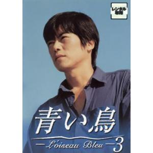 青い鳥 Loiseau Bleu 3(第五章、第六章) レンタル落ち 中古 DVD  テレビドラマ