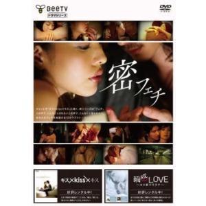 密フェチ レンタル落ち 中古 DVD
