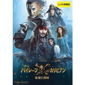 パイレーツ・オブ・カリビアン 最後の海賊 レンタル落ち 中古 DVD