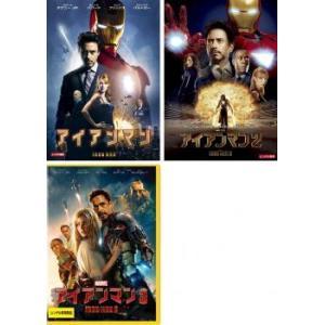 アイアンマン 全3枚 1・2・3 レンタル落ち セット 中古 DVD