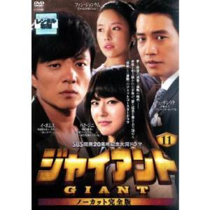 ジャイアント ノーカット完全版 11 レンタル落ち 中古 DVD  韓国ドラマ