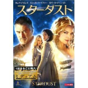 スターダスト レンタル落ち 中古 DVD