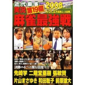 実況 第19回 麻雀最強戦 2 レンタル落<中古DVD ケース無>