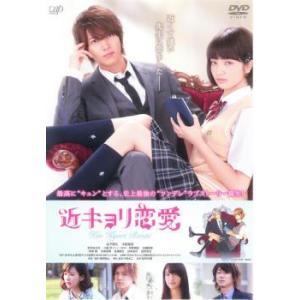近キョリ恋愛 レンタル落ち 中古 DVD