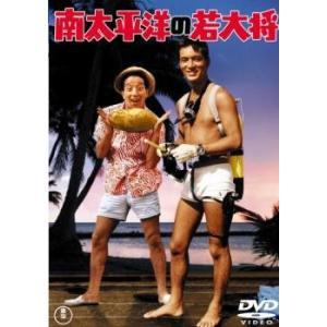 南太平洋の若大将 レンタル落<中古DVD ケース無>