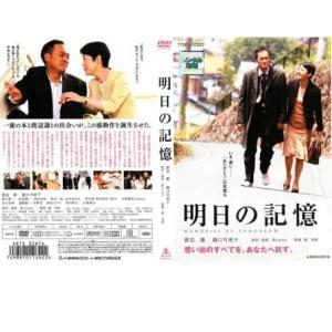 【DVDケース無】中古DVD 明日の記憶 レンタル落