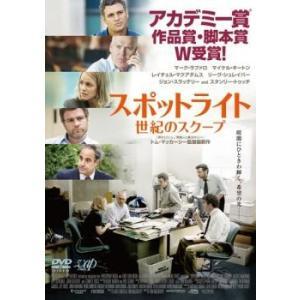 【DVDケース無】中古DVD スポットライト 世紀のスクープ レンタル落