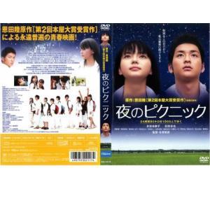【DVDケース無】中古DVD 夜のピクニック レンタル落