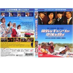 【DVDケース無】中古DVD 陽気なギャングが地球を回す レンタル落