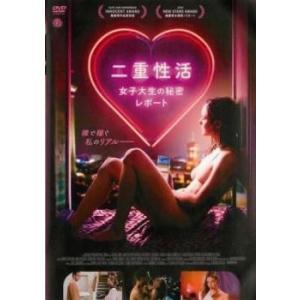 二重性活 女子大生の秘密レポート【字幕】 レンタル落<中古DVD ケース無>