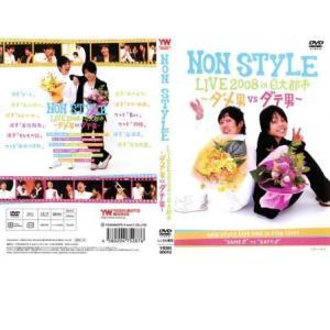 【DVDケース無】中古DVD NON STYLE LIVE 2008 in 6大都市 ダメ男 VS ...