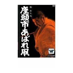 座頭市あばれ凧 レンタル落ち 中古 DVD 時代劇 :28047-035:遊ING城山店 ...