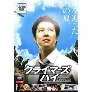 クライマーズ ハイ レンタル落ち 中古 DVD