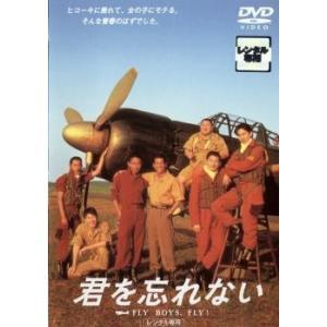 君を忘れない レンタル落<中古DVD ケース無>