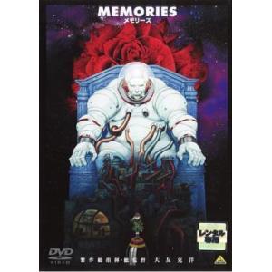 MEMORIES メモリーズ レンタル落ち 中古 DVDの画像