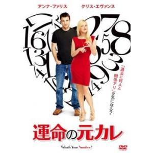 【DVDケース無】中古DVD 運命の元カレ レンタル落