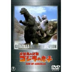 怪獣島の決戦 ゴジラの息子 レンタル落<中古DVD ケース無>