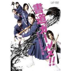 【DVDケース無】中古DVD 書道ガールズ!!わたしたちの甲子園 レンタル落