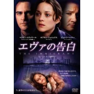 【DVDケース無】中古DVD エヴァの告白 レンタル落