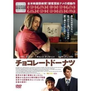 【DVDケース無】中古DVD チョコレートドーナツ レンタル落